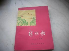 1976年一版一印【新颜歌】!馆藏