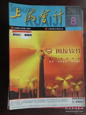 上海会计杂志2001-8上海会计编辑部 S-256