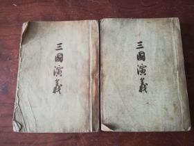 【三国演义(上下)53年1版1印