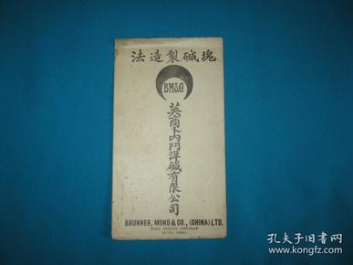 块碱制造法(民国英商卜内门洋碱有限公司印制)