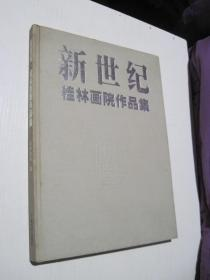 新世纪桂林画院作品集