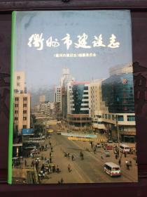 衢州市建設志,多衢州老建筑地名等內容