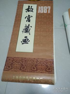 1987年故宫藏画挂历