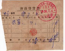 50年代发票单据-----1958年通河县第一百货商店