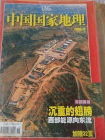 中国国家地理2006年12期