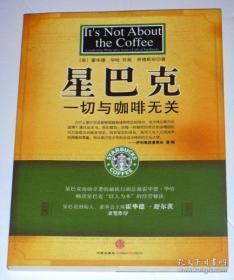 """星巴克:一切与咖啡无关 星巴克这个很多消费者耳熟能详的咖啡品牌创建于1971年。自1992年在纳斯达克成功上市以来,星巴克的经营一飞冲天,其销售额平均每年增长20%以上,利润平均增长率则达到30%。经过多年的发展,星巴克已从昔日西雅图一条小小的""""美人鱼""""进化到今天遍布全球50多个国家和地区,连锁店达到一万多家的""""绿巨人""""。星巴克的股价攀升了数十倍,收益之高超过了通用电气、百事可乐、可口可乐、微软"""