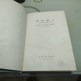 农民起义       十六世纪历史小说
