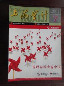 上海会计杂志2001-7上海会计编辑部 S-255