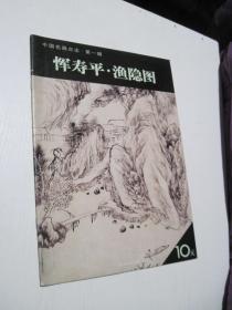 中国名画点击(第一辑)恽寿平·渔隐图