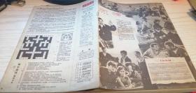 上影画报(月刊)1958年第1期 总第6期 外缺封面封底