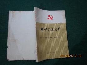甘肃党史资料第一辑