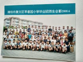 照片,潍坊市奎文区早春圆小学毕业班师生合影