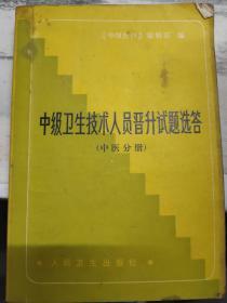 《中级卫生技术人员晋升试题选答》(中医分册)