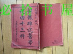 轩辕碑记医学祝由十三科 巴蜀书社据民国三年版影印  仅印100册
