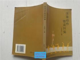 体育动作错误纠偏 关北光 主编 四川大学出版社 9787561424247 大32