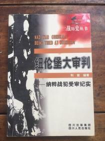 纽伦堡大审判:纳粹战犯受审纪实——二战历史丛书