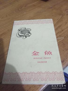 金*默如旧藏:1959年金鱼明信片8张全,金默如签赠