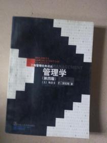 工商管理经典译丛 管理学 第四版