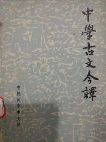 中学古文今译