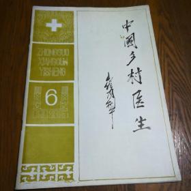《中国乡村医生》1985年第6期