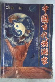 中国当代预测 家 上册