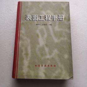表面工程手册(精装本)