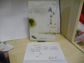 成光散文集 【作者签赠本+一页作者信笺】
