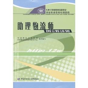 国家职业资格培训教程:助理物流师(专用于国家职业技能鉴定国家职业资格培训教程)