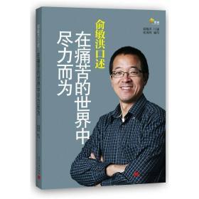 俞敏洪口述:在痛苦的世界中尽力而为  为中国图书界第一部由俞敏洪口述的作品,书稿内容全由俞敏洪自述而成,真实地反映了俞敏洪所走过的五十年人生风雨路程。在书中,俞敏洪以一贯的幽默语言,娓娓讲述了自己的贫穷少年时代,与父母朝夕相处的日子,以及从父母身上学习到的做人处事之道。详细讲述了俞敏洪的大学时代尤其是大学毕业后那段足以让他铭记一生的艰难创业历程,以及所遭受到的各种苦难与危险。不过,富有韧性的俞敏洪