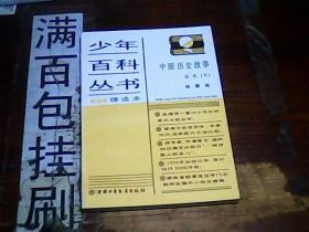 少年百科丛书精选本 中国历史故事 近代 下