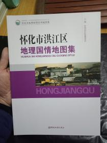2018年《怀化市洪江区地理国情地图集》-16开彩色印刷---私藏95品如图---只印刷500册