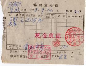 50年代发票单据-----1958年通河县通河镇修理业合作社