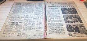 上影画报(月刊)1958年第6期 总第11期 外缺封面封底 中缺11~14