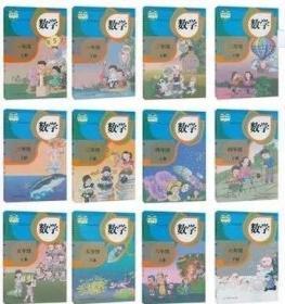 人教版小学数学教材 全套12本