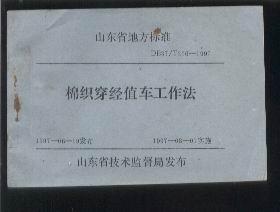 山东省地方标准——棉织穿经值车工作法(山东省技术监督局发布,64开本)