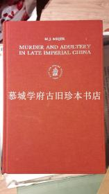 M.J. MEIJER: MURDER AND ADULTERY IN LATE IMPERIAL CHINA - A STUDY OF LAW AND MORALITY
