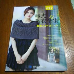 织美堂:韩式毛衣全集2
