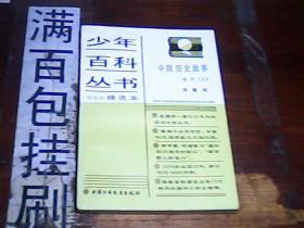 少年百科丛书精选本 中国历史故事 近代  上