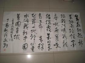 济南市老干部书画研究会会长赵文朝先生书法作品一幅