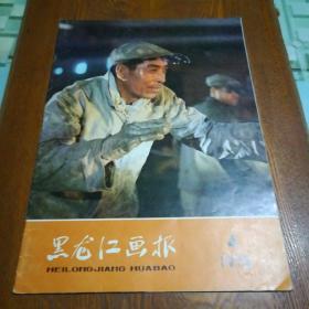 黑龙江画报1978年4期