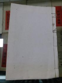 卫济余编  十八卷 又名通天晓 (卷16.17) 清代线装书配本专区17