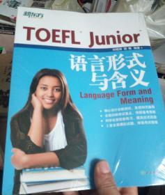 新东方 TOEFL Junior语言形式与含义