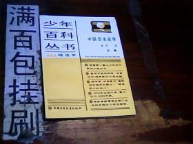 少年百科丛书精选本 中国历史故事 北宋  辽