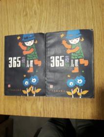 经典童书: 365夜儿歌(上下册全)