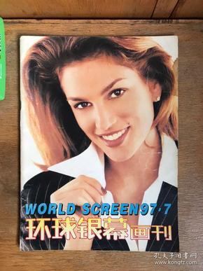 环球银幕画刊—97年第七期