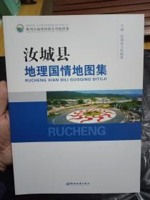 2018年《汝城县地理国情地图集》-16开彩色印刷---私藏95品如图---只印刷500册