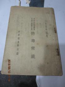 民国旧书2086-19  民国三十六年四月《防毒常识》