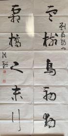 (藏家委托)张海,1941年生,祖籍河南省偃师县.中国当代著名书法家.图片