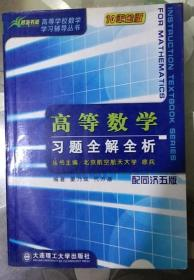 现货正版 高等数学习题全解全析 配同济高等数学第五版 姜乃斌,代万基编著2006-7-2版