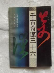 千古奇谋三十六 作者 : 有译者张晓鸿签名 印章